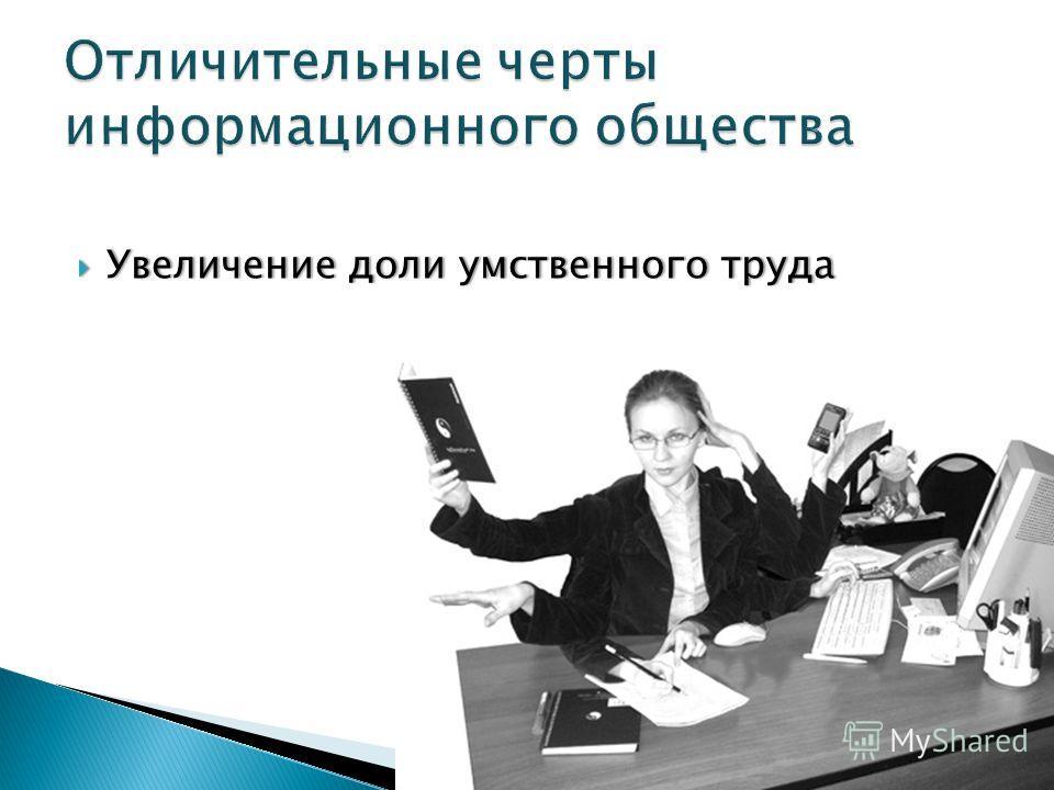 Увеличение доли умственного труда Увеличение доли умственного труда