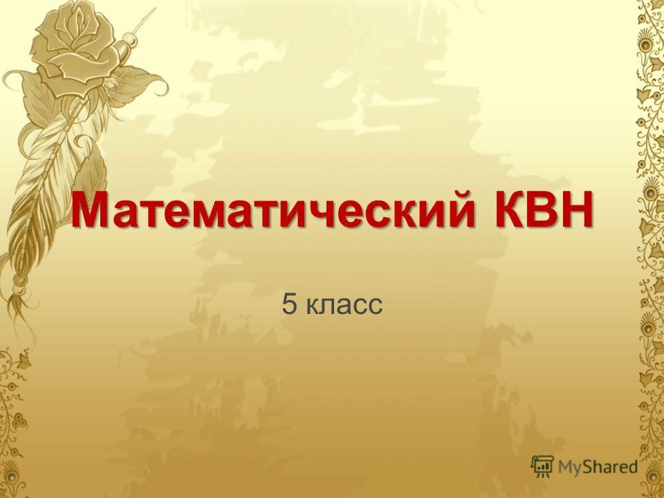 Математический КВН 5 класс
