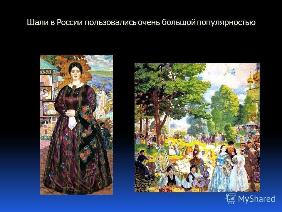 Шали в России пользовались очень большой популярностью