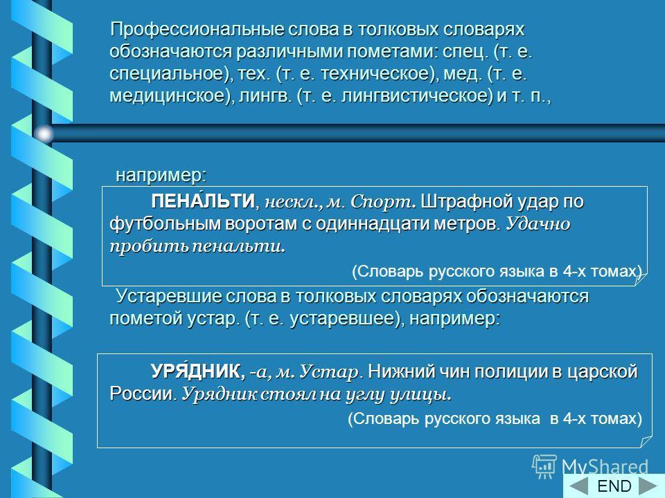 Профессиональные слова в толковых словарях обозначаются различными пометами: спец. (т. е. специальное), тех. (т. е. техническое), мед. (т. е. медицинское), лингв. (т. е. лингвистическое) и т. п., Профессиональные слова в толковых словарях обозначаютс