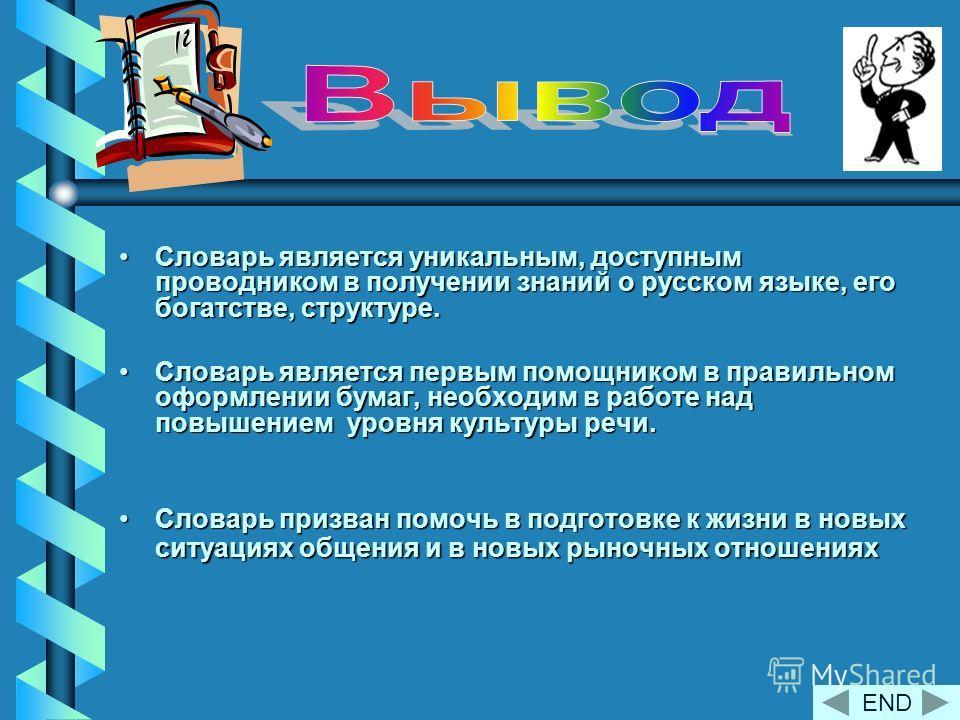 Словарь является уникальным, доступным проводником в получении знаний о русском языке, его богатстве, структуре.Словарь является уникальным, доступным проводником в получении знаний о русском языке, его богатстве, структуре. Словарь является первым п
