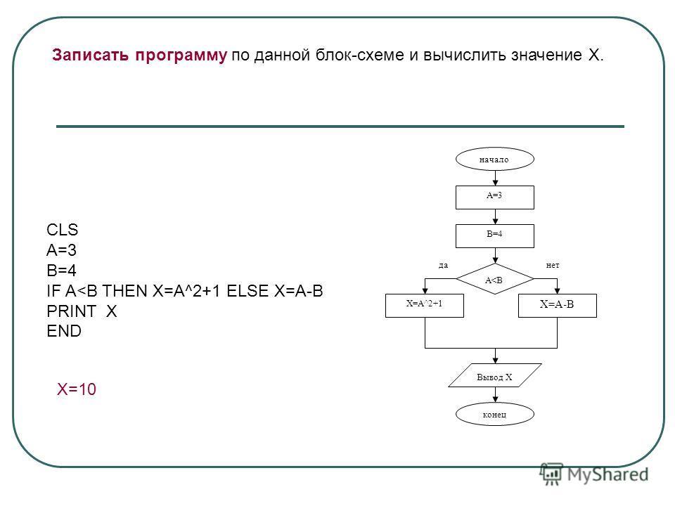 Записать программу по данной блок-схеме и вычислить значение Х. начало А=3 В=4 А