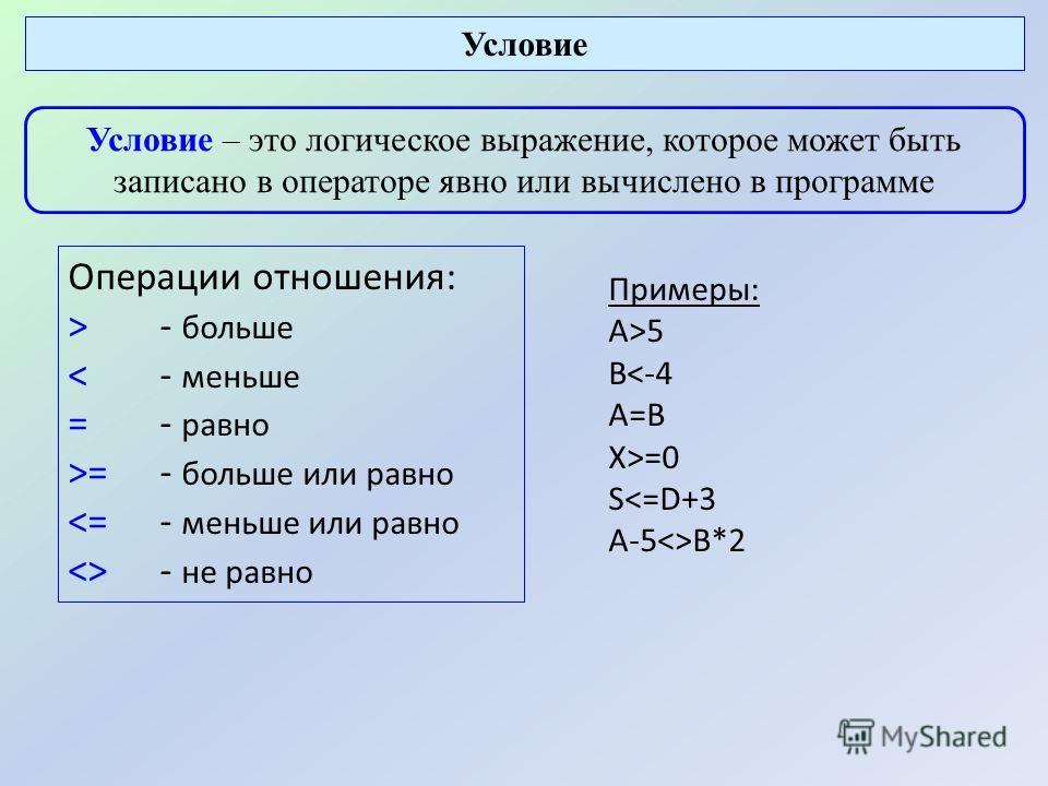 Операции отношения: >- больше =- больше или равно 5 B=0 S
