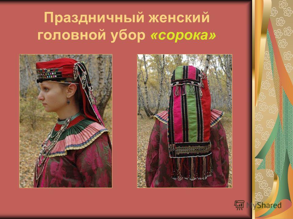 Праздничный женский головной убор «сорока»