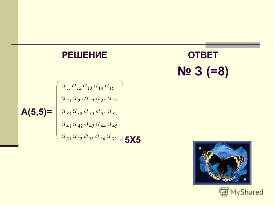 РЕШЕНИЕОТВЕТ З (=8) А(5,5)= 5Х5