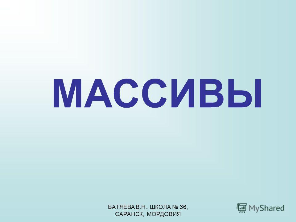 знакомства без регистрации мордовия саранск