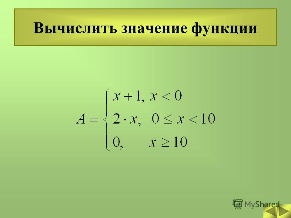 Вычислить значение функции