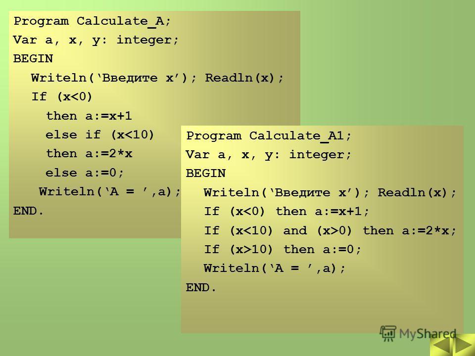 Program Calculate_A; Var a, x, y: integer; BEGIN Writeln(Введите x); Readln(x); If (x
