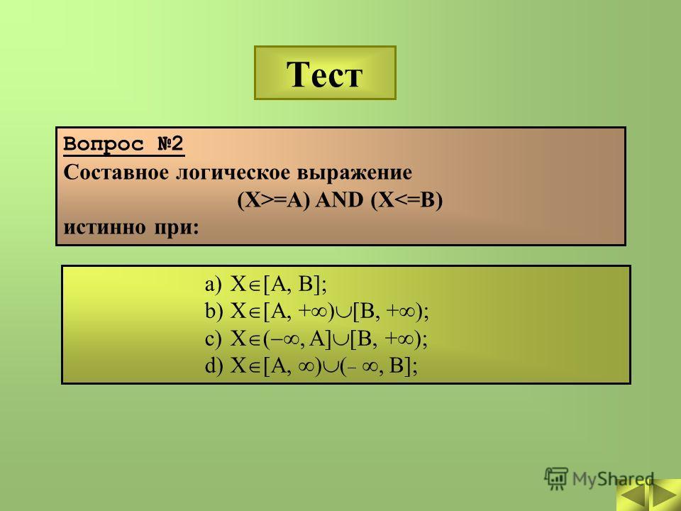 Тест Вопрос 2 Составное логическое выражение (X>=A) AND (X