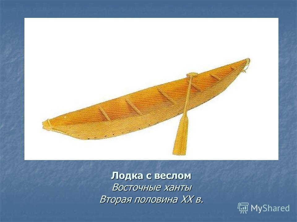 Лодка с веслом Восточные ханты Вторая половина XX в.