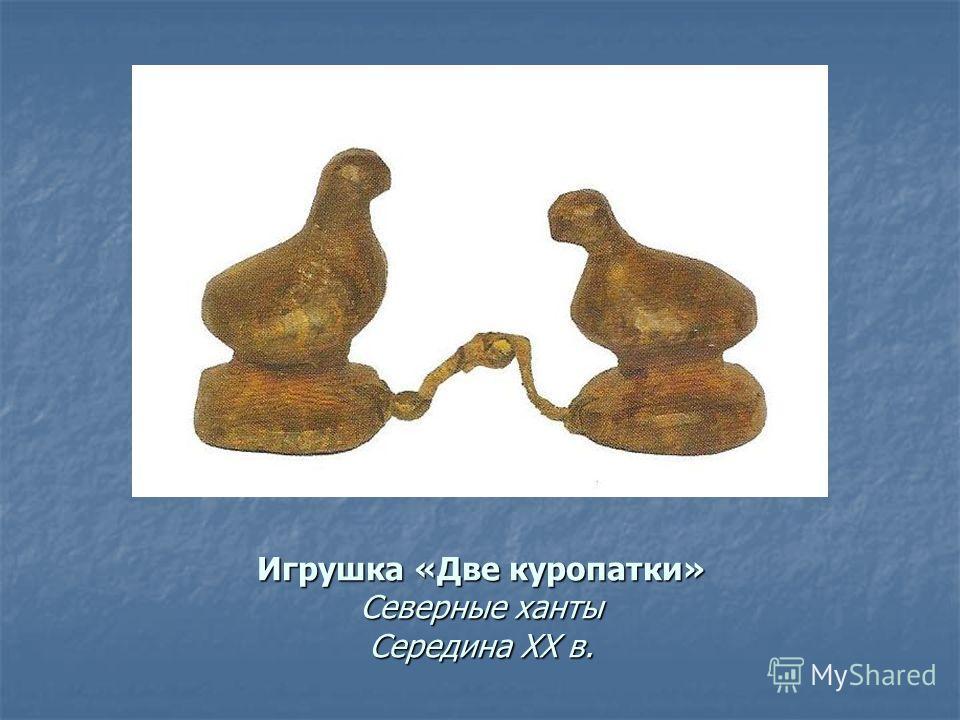 Игрушка «Две куропатки» Северные ханты Середина XX в.