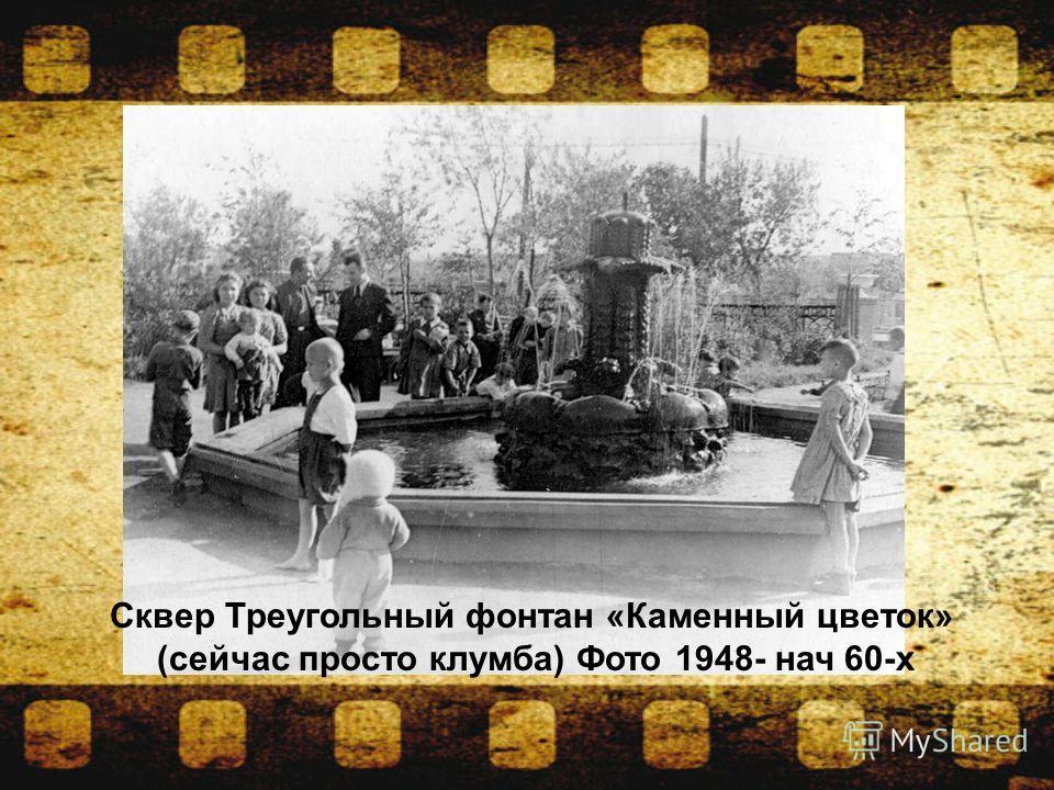 Сквер Треугольный фонтан «Каменный цветок» (сейчас просто клумба) Фото 1948- нач 60-х