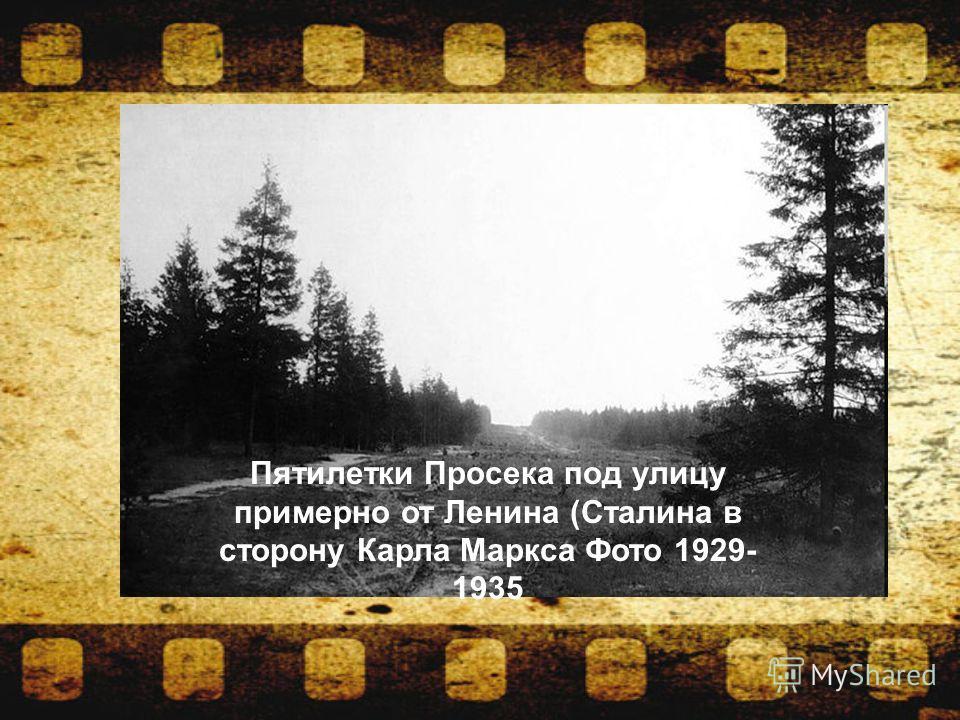 Пятилетки Просека под улицу примерно от Ленина (Сталина в сторону Карла Маркса Фото 1929- 1935