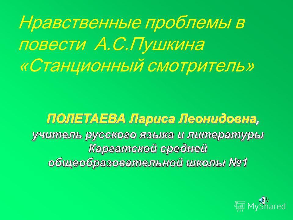 Нравственные проблемы в повести А.С.Пушкина «Станционный смотритель»