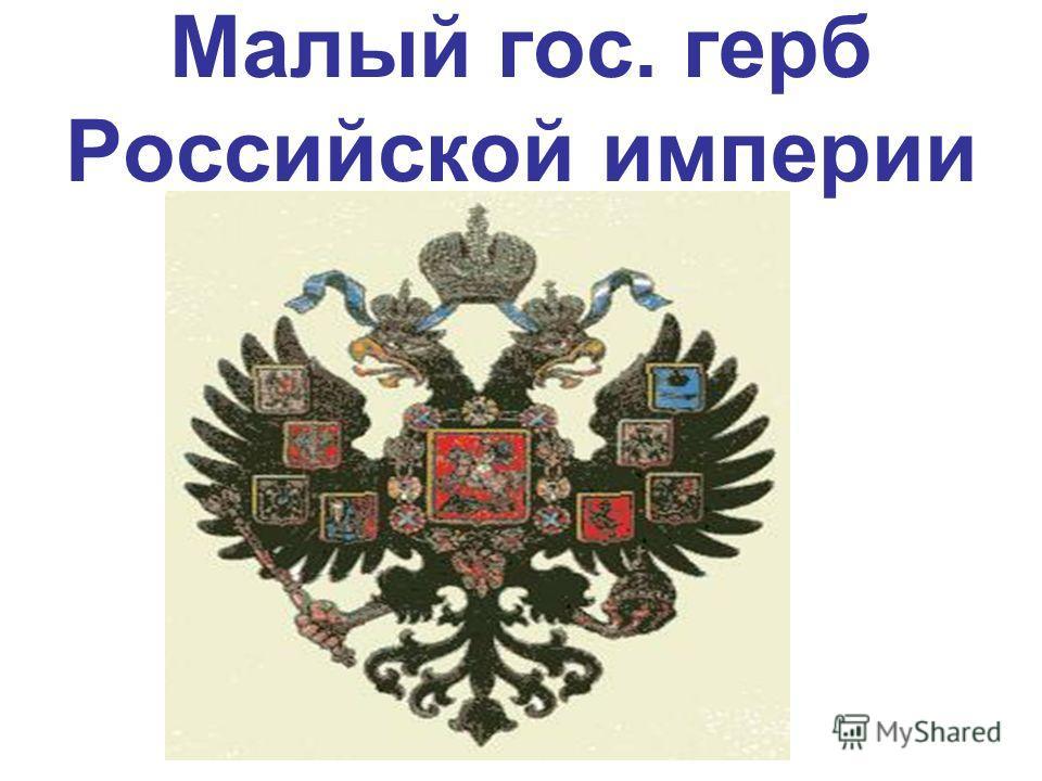 Малый гос. герб Российской империи