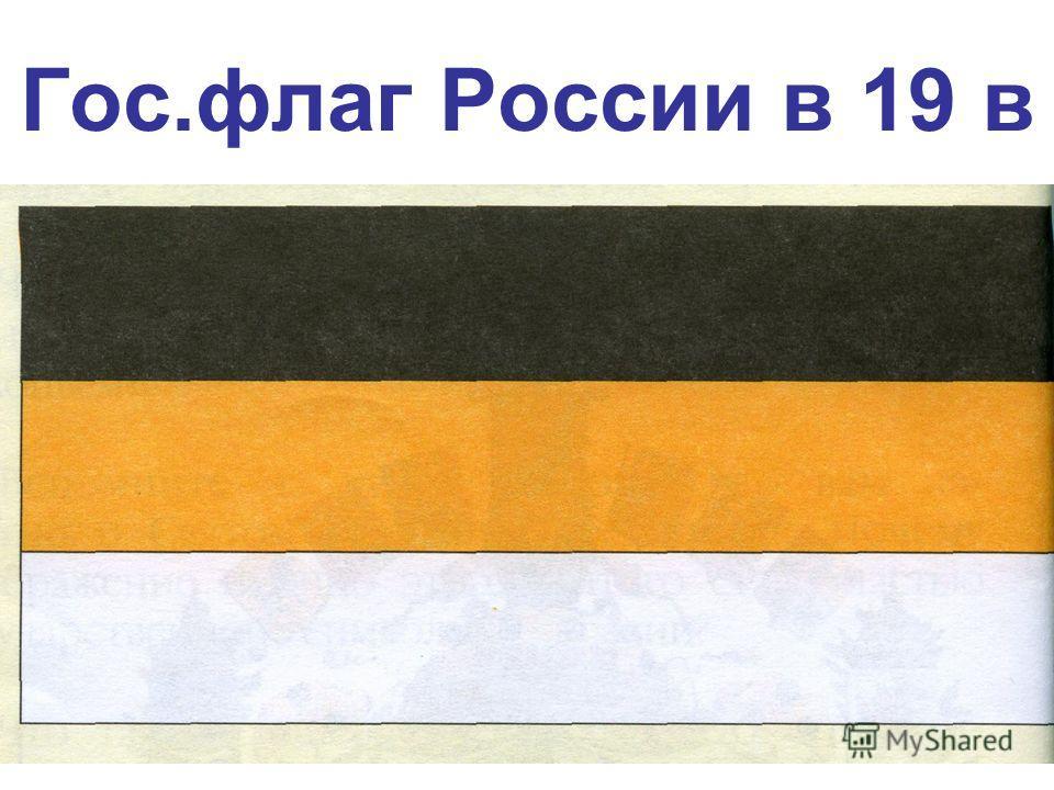 Гос.флаг России в 19 в
