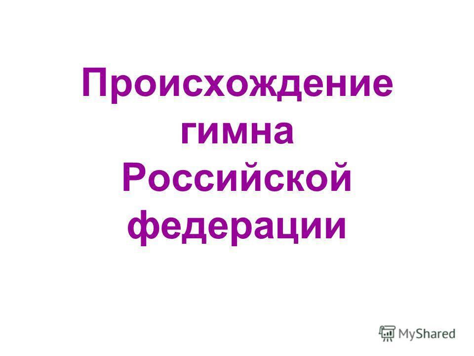 Происхождение гимна Российской федерации
