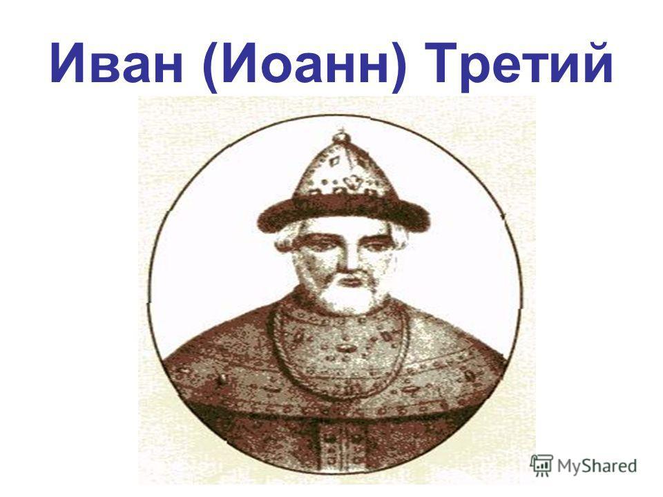 Иван (Иоанн) Третий