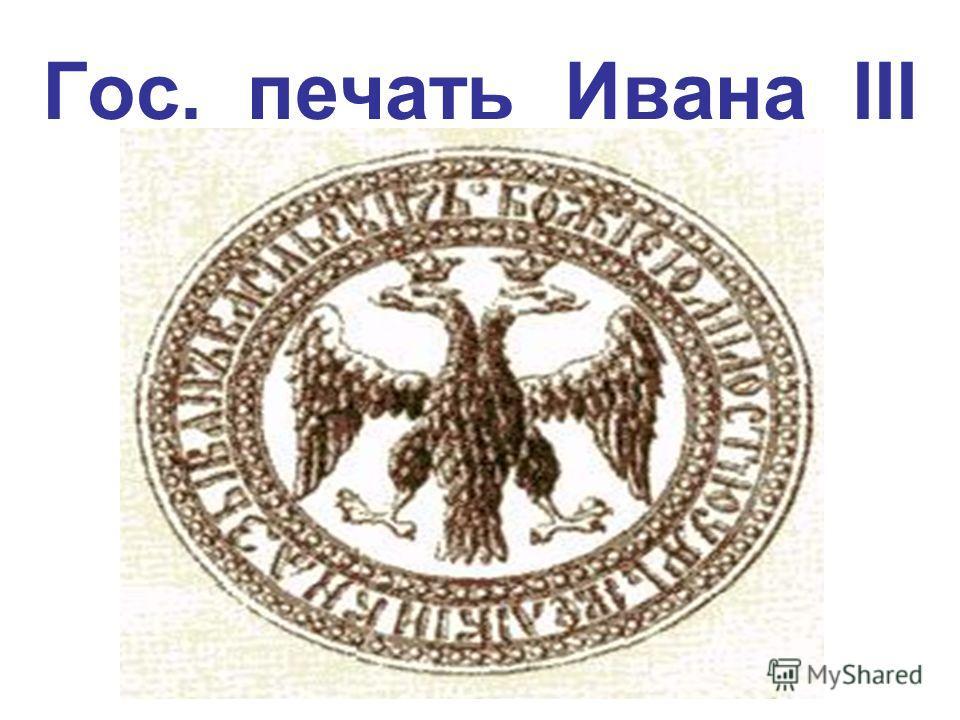 Гос. печать Ивана III