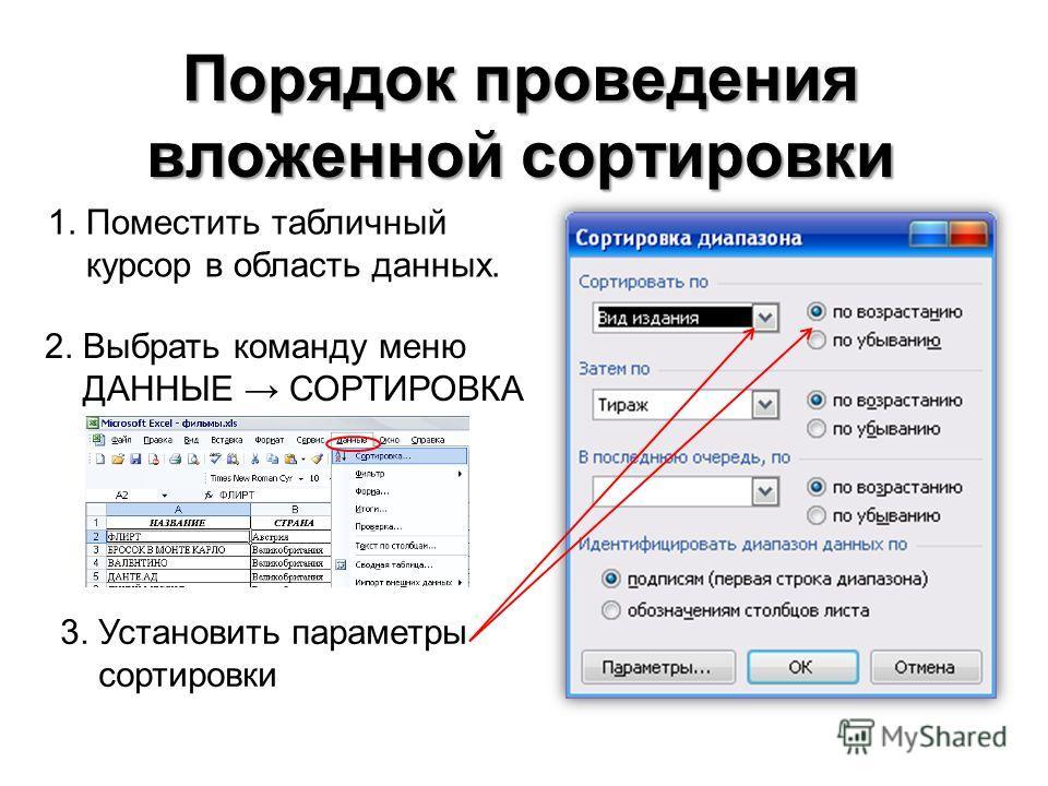 1. Поместить табличный курсор в область данных. Порядок проведения вложенной сортировки 2. Выбрать команду меню ДАННЫЕ СОРТИРОВКА 3. Установить параметры сортировки
