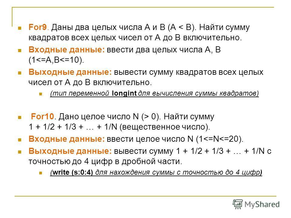 For9. Даны два целых числа A и B (A < B). Найти сумму квадратов всех целых чисел от A до B включительно. Входные данные: ввести два целых числа A, B (1