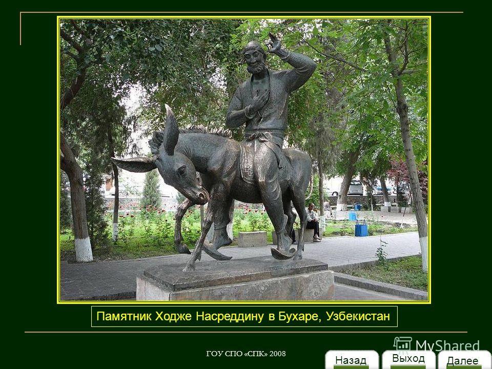 ГОУ СПО «СПК» 2008 Памятник Ходже Насреддину в Бухаре, Узбекистан Далее Выход Назад