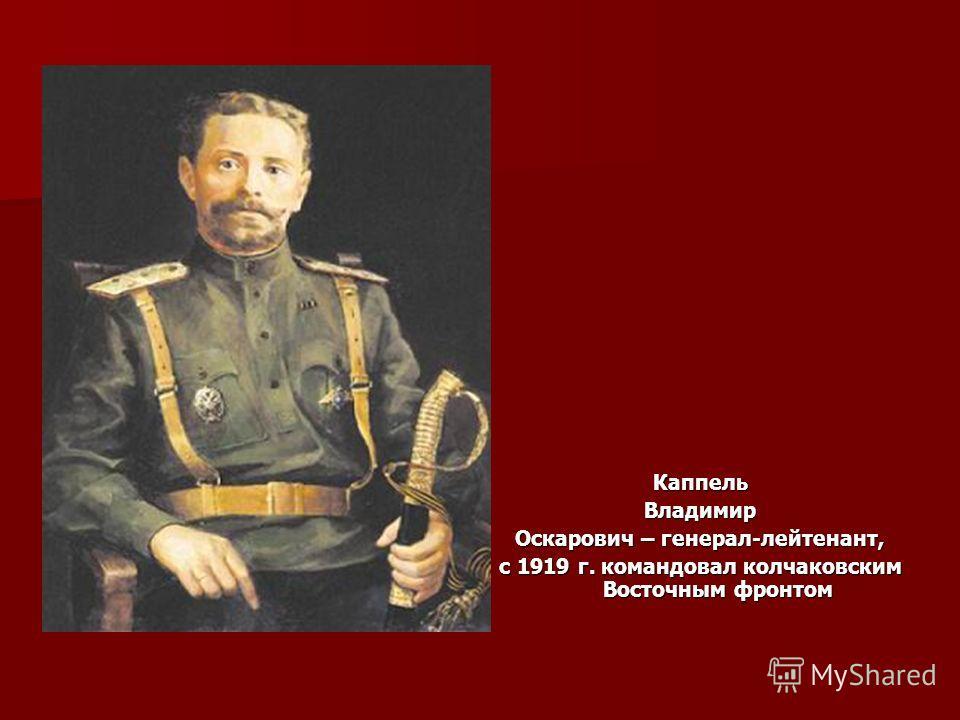 Каппельвладимир оскарович – генерал
