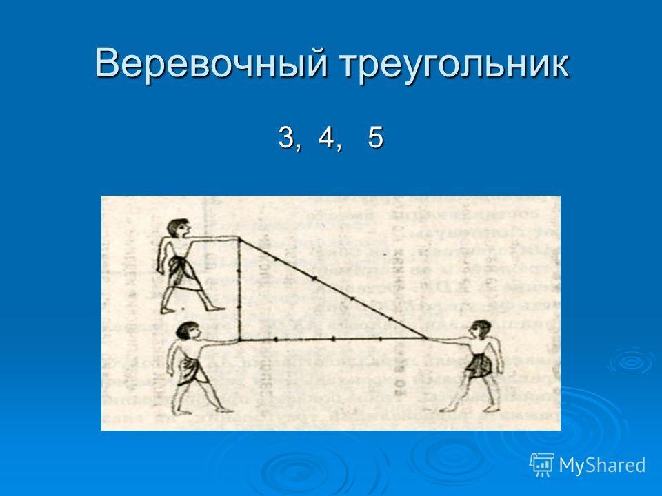 Веревочный треугольник 3, 4, 5