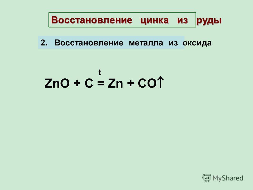 Восстановление цинка из руды 2. Восстановление металла из оксида ZnO + C = Zn + CO t