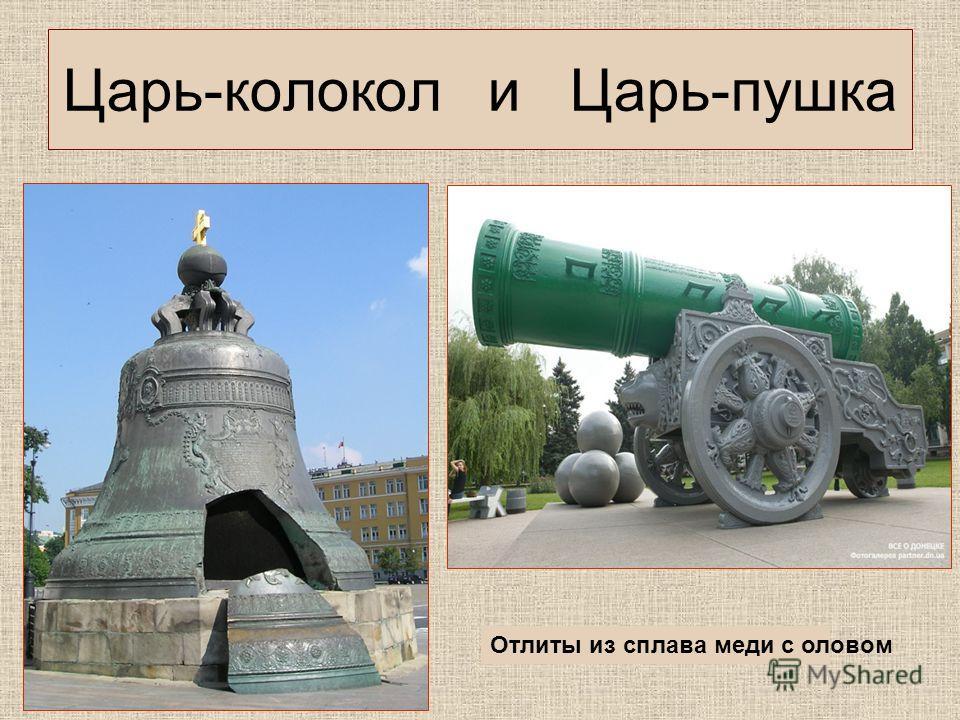 Царь-колокол и Царь-пушка Отлиты из сплава меди с оловом