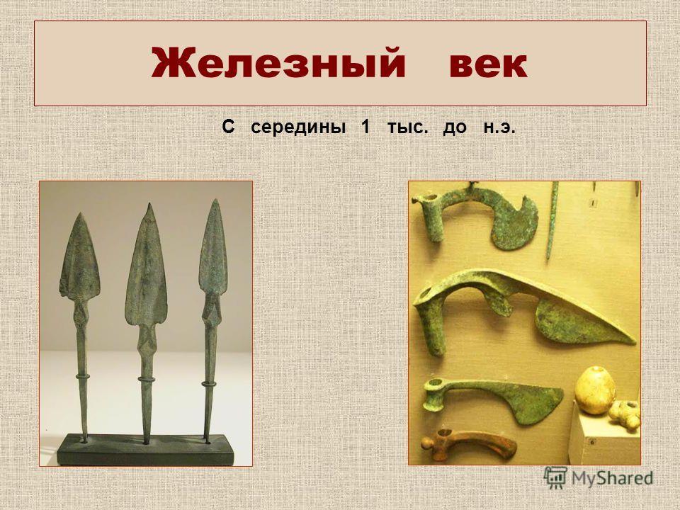 Железный век С середины 1 тыс. до н.э.