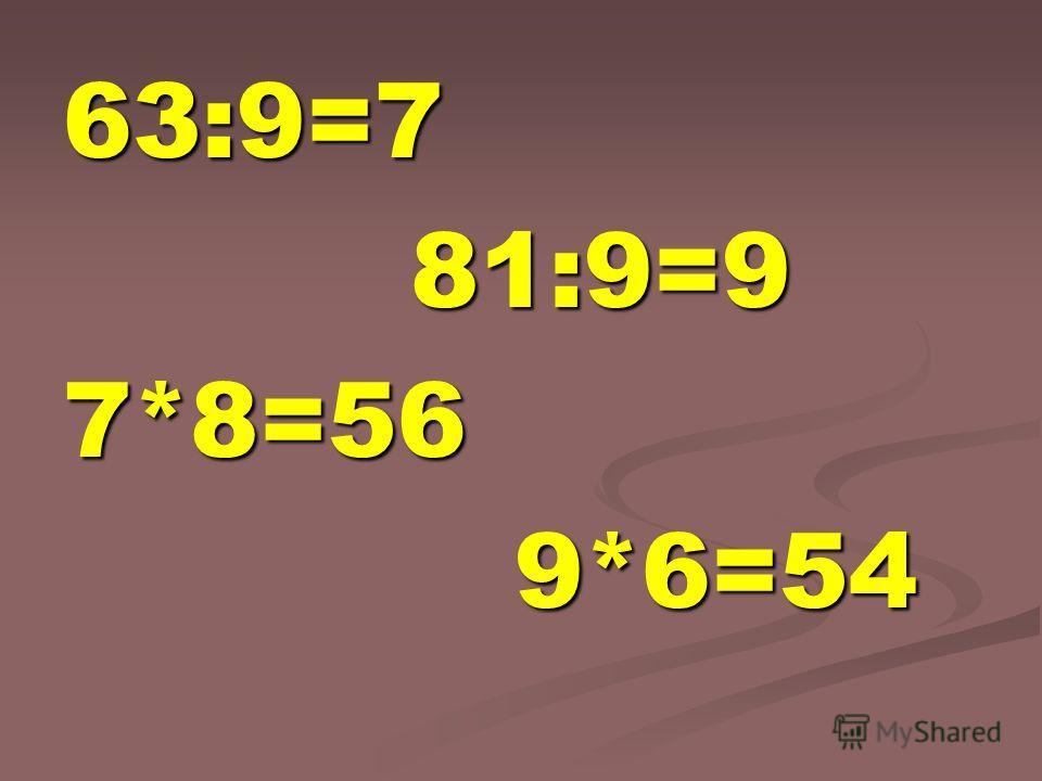 63:9=7 81:9=9 81:9=97*8=56 9*6=54 9*6=54