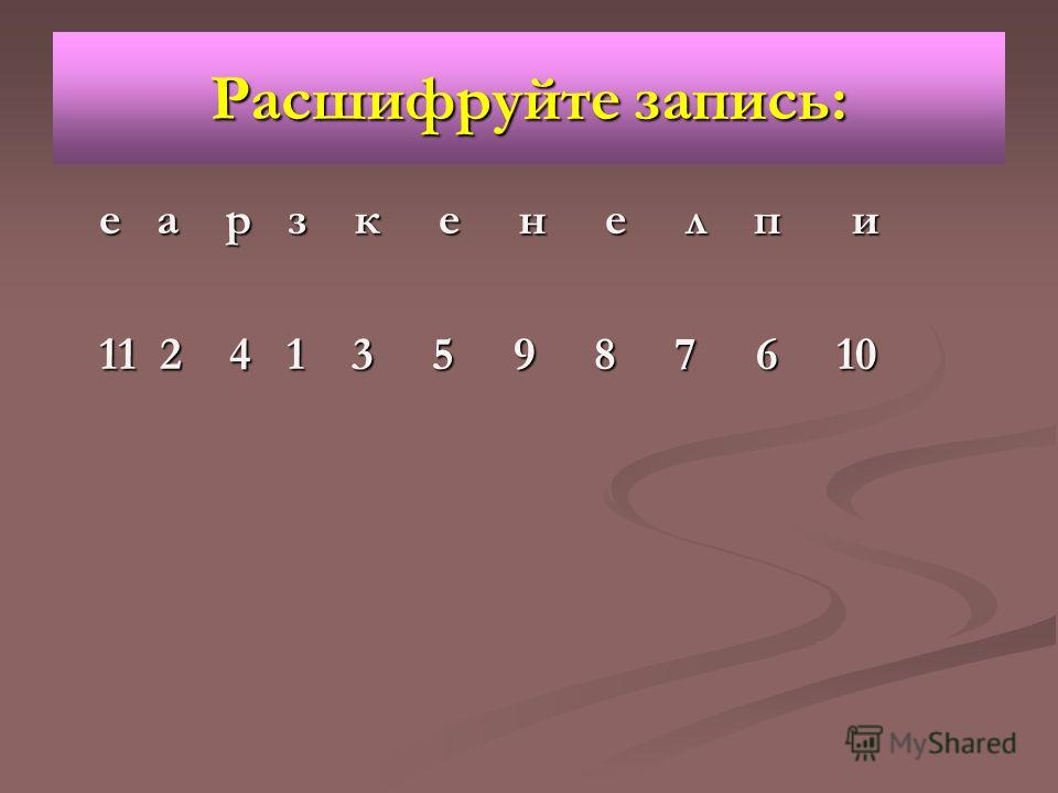 Расшифруйте запись: е а р з к е н е л п и е а р з к е н е л п и 11 2 4 1 3 5 9 8 7 6 10 11 2 4 1 3 5 9 8 7 6 10