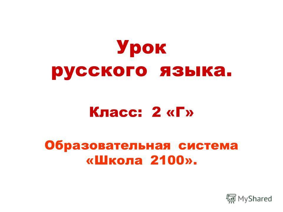 Урок русского языка. Класс: 2 «Г» Образовательная система «Школа 2100».