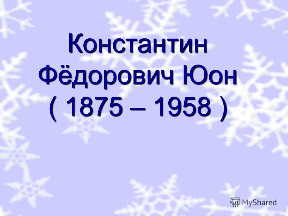 Константин Фёдорович Юон ( 1875 – 1958 )