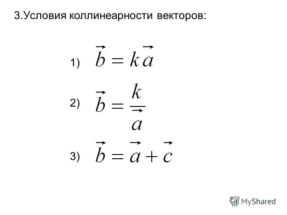 3.Условия коллинеарности векторов: 1) 2) 3)