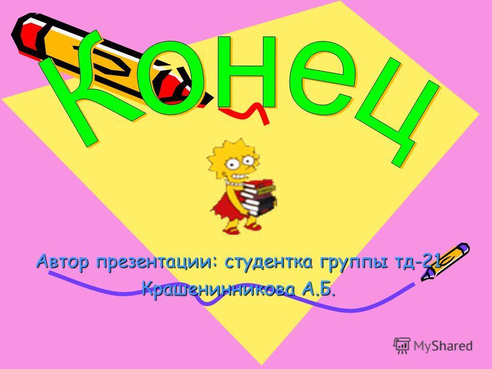 Автор презентации: студентка группы тд-21 Крашенинникова А.Б.