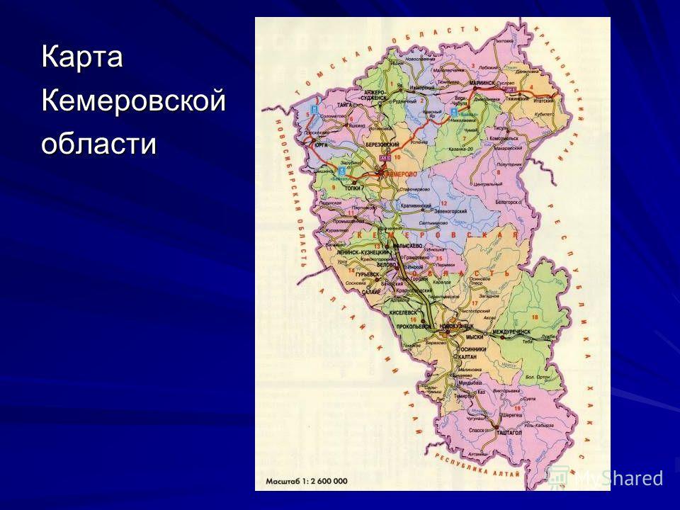 КартаКемеровскойобласти