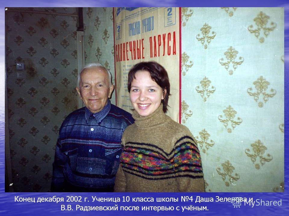 Конец декабря 2002 г. Ученица 10 класса школы 4 Даша Зеленова и В.В. Радзиевский после интервью с учёным.