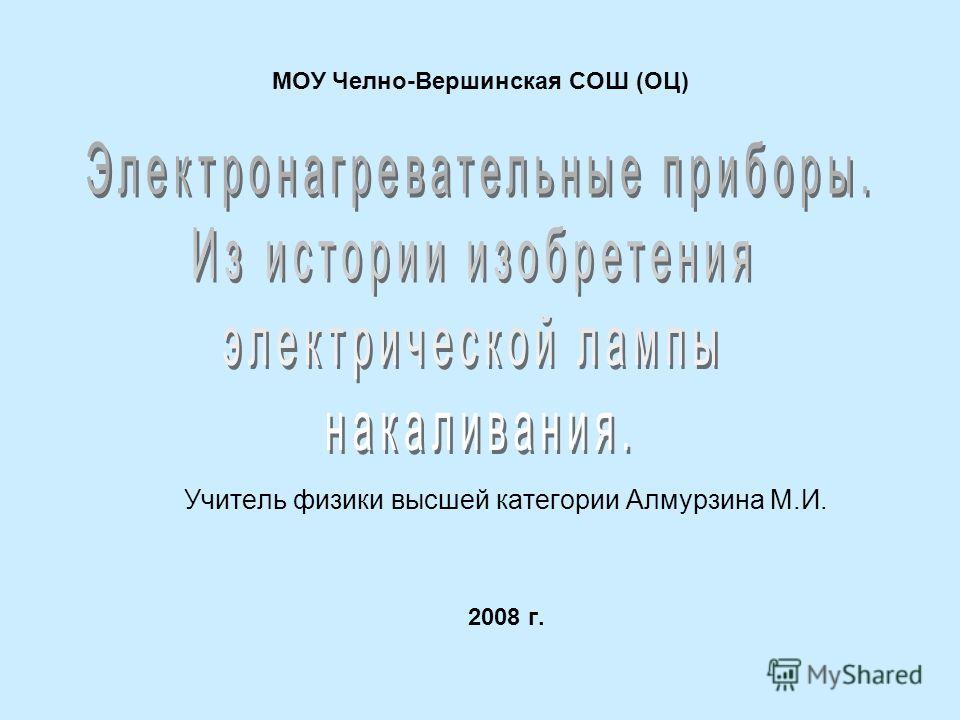 МОУ Челно-Вершинская СОШ (ОЦ) Учитель физики высшей категории Алмурзина М.И. 2008 г.
