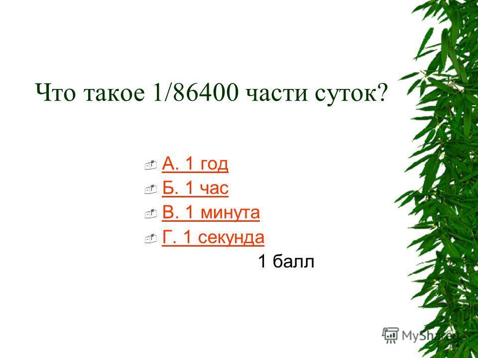 Правильный ответ: Б. Установлено, что 1Н приблизительно равна силе тяжести, которая действует на тело массой 1/10 кг, или более точно 1/9,8 кг (т.е. около 102г). А на тело массой 1кг действует сила тяжести, равная 9,8 Н.
