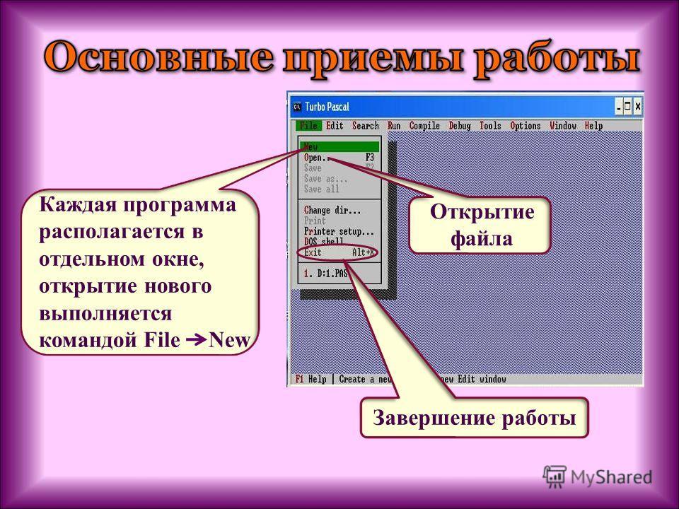 Каждая программа располагается в отдельном окне, открытие нового выполняется командой File New Завершение работы Открытие файла