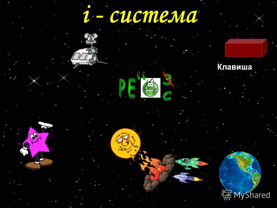 i - система Клавиша
