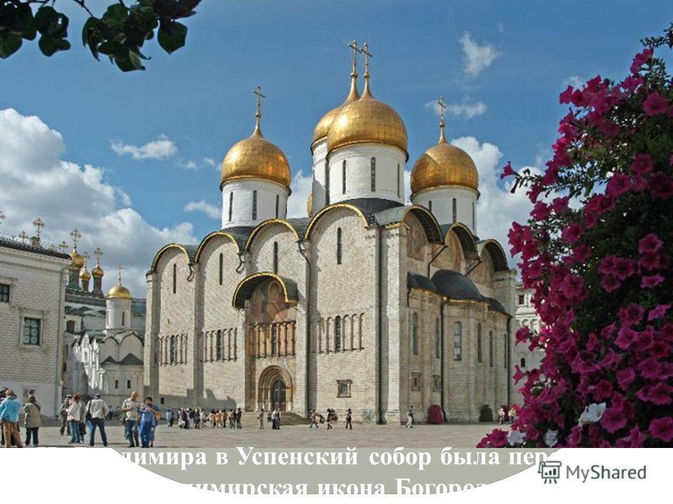 Из Владимира в Успенский собор была перенесена Владимирская икона Богородицы