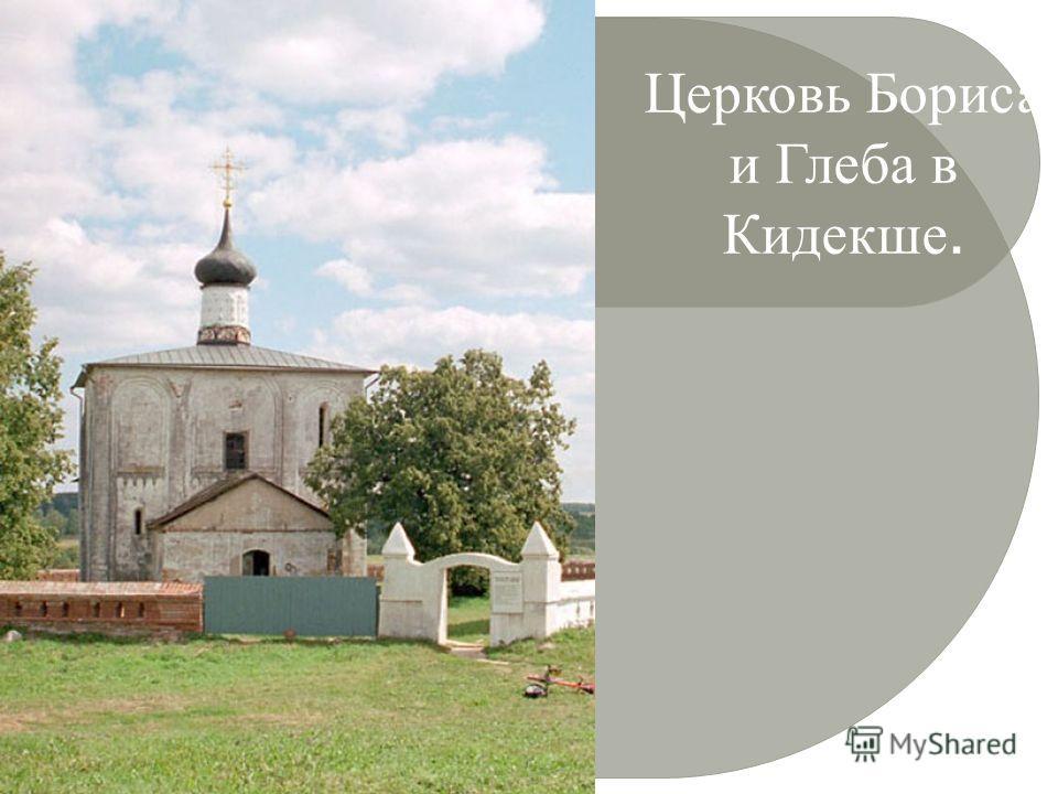 Церковь Бориса и Глеба в Кидекше.