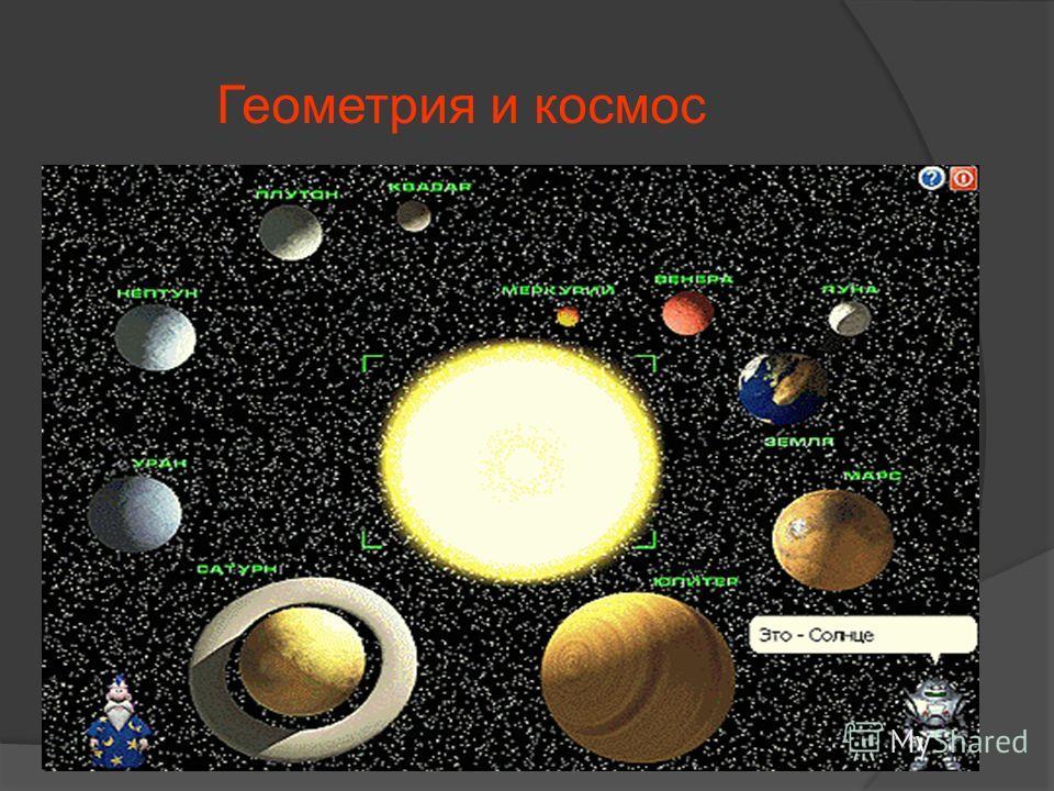 Геометрия и космос
