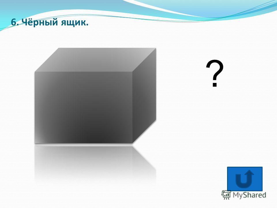 6. Чёрный ящик. ?
