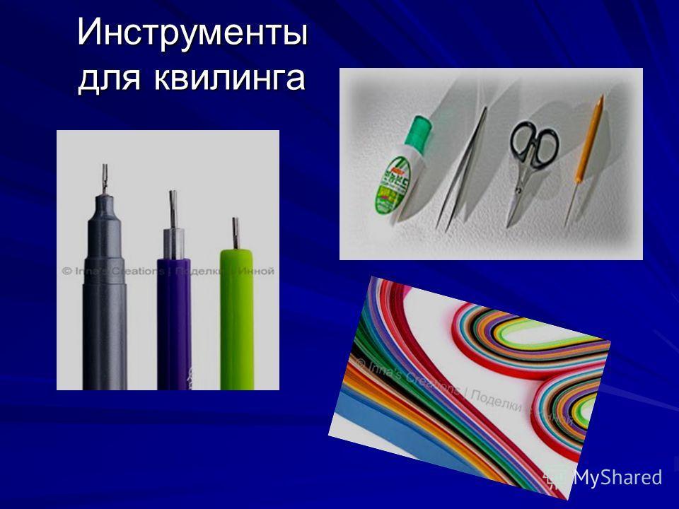 Инструменты для квилинга