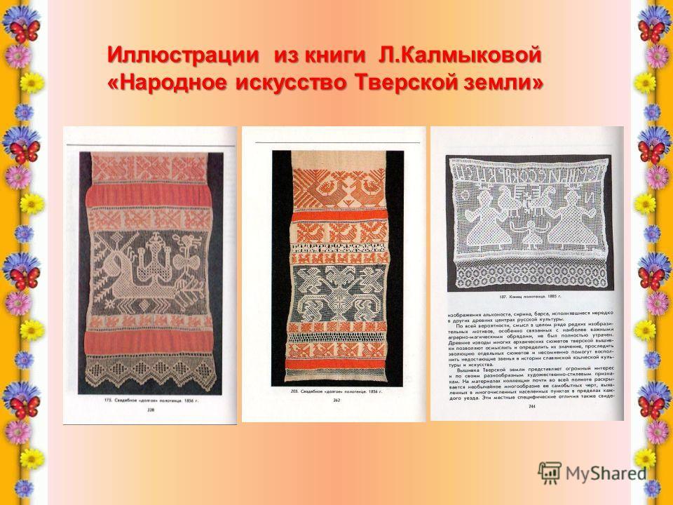Иллюстрации из книги Л.Калмыковой «Народное искусство Тверской земли»