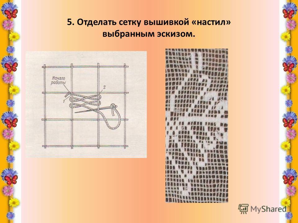 5. Отделать сетку вышивкой «настил» выбранным эскизом.
